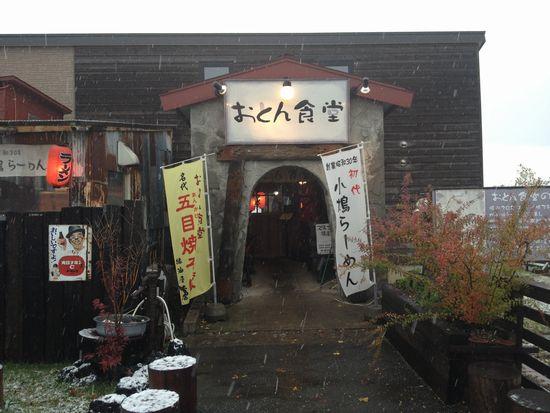 おとん食堂.jpg