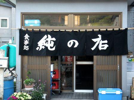 純の店.jpg