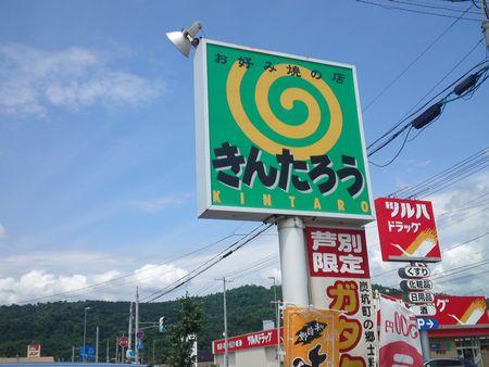 金太郎1.jpg